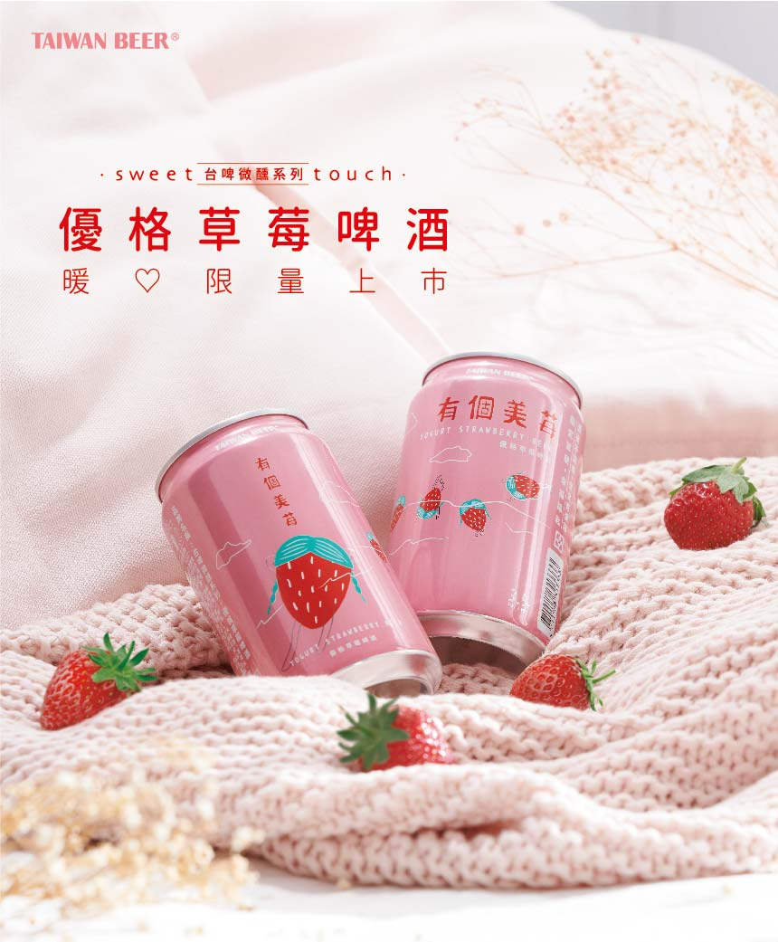 優格草莓啤酒
