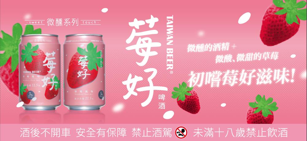 春冬時刻,體驗莓好!  台啤微醺系列「莓好啤酒」限定新上市
