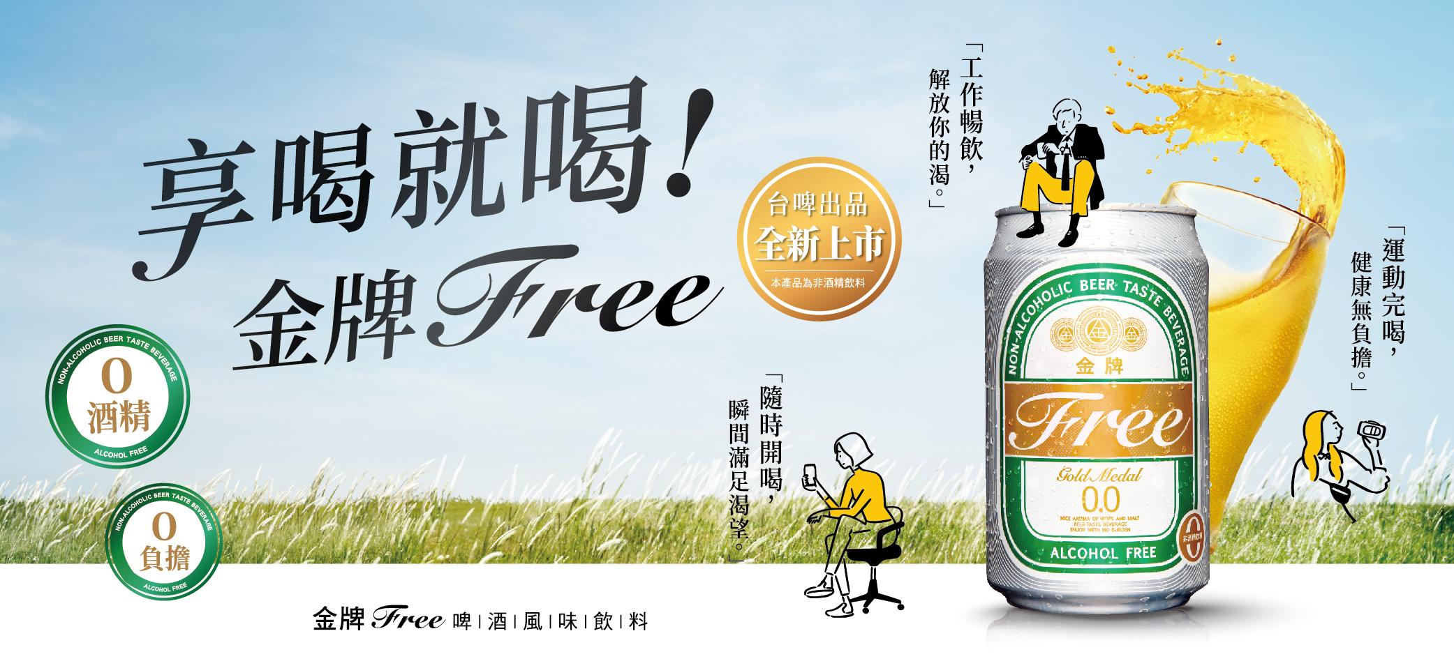 「金牌FREE啤酒風味飲料」新品上市,滿足你對啤酒想喝卻不能喝的渴望!