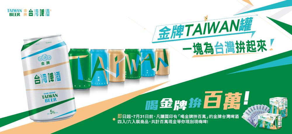 「喝金牌拚百萬!」  金牌台灣啤酒TAIWAN CAN限量上市 現刮百萬現金!
