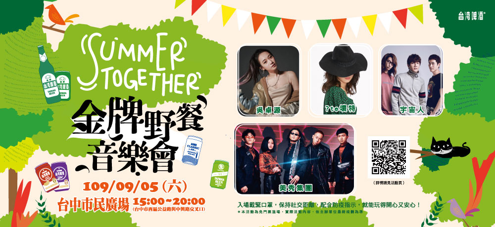 台灣啤酒「SUMMER TOGETHER 金牌野餐音樂會」 就在台中市民廣場!
