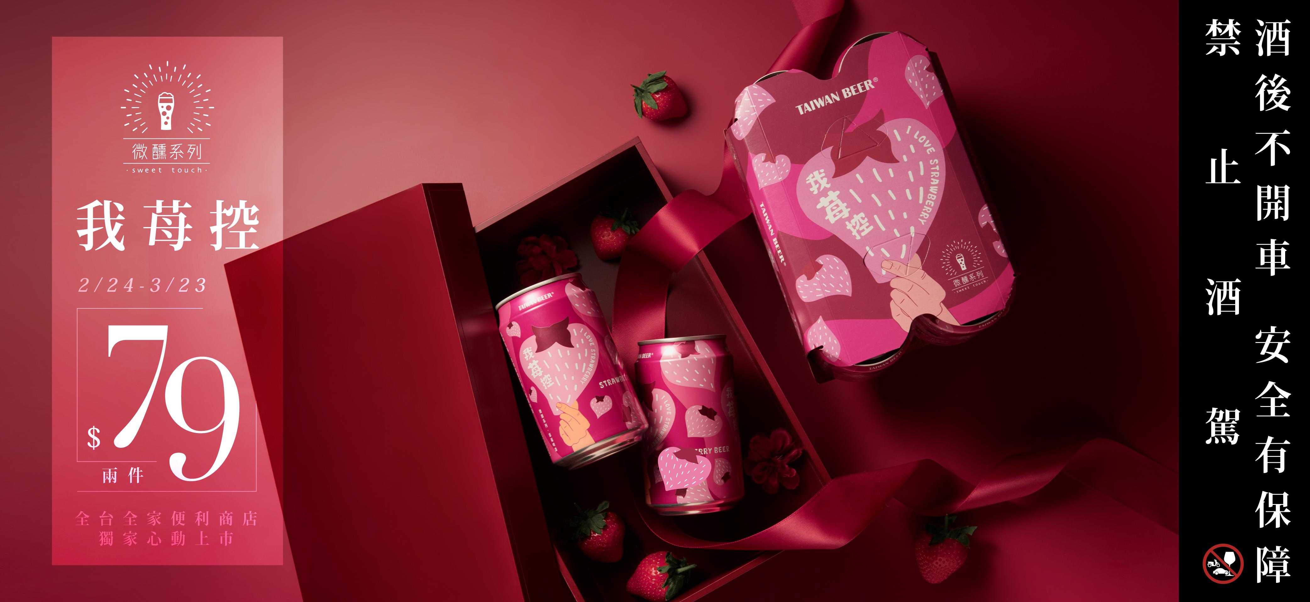 新春好心情,草莓控站出來!台啤微醺系列「我莓控-草莓啤酒」限定新上市