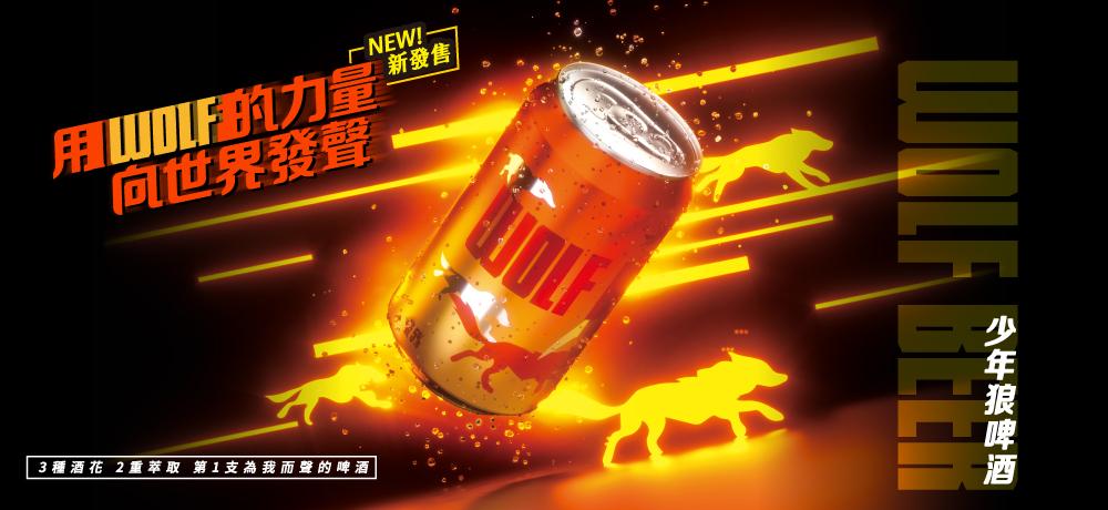 不可思議的芳香爽口,「WOLF BEER」少年狼啤酒正式上市!