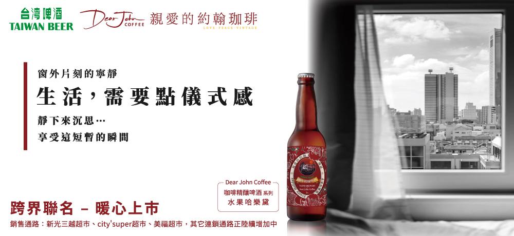 跨界、創新 百年台啤嶄新風味 台啤水果哈樂黛咖啡精釀啤酒新上市